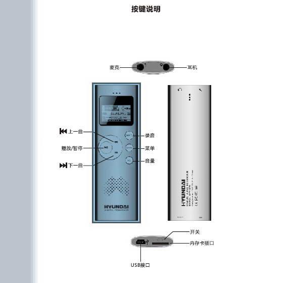 韩国现代录音笔HYV-E70使用说明书