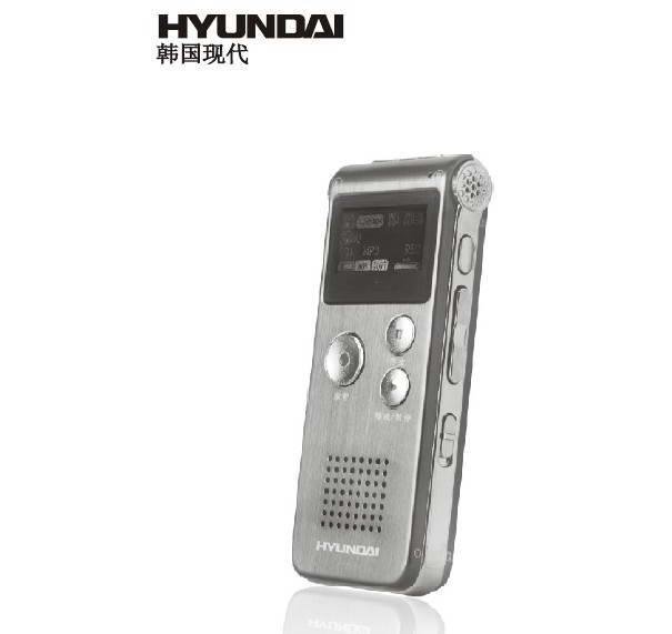 韩国现代录音笔HYV-E50使用说明书