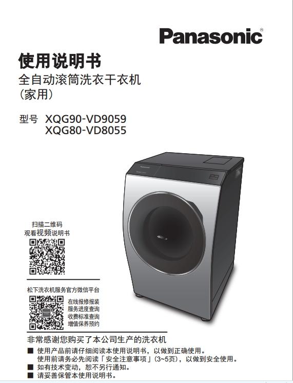 松下XQG80-VD8055洗衣机使用说明书截图1