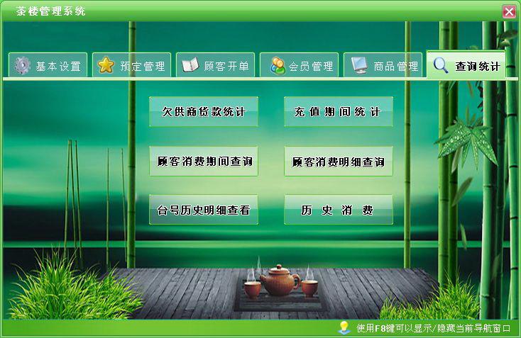 宏达茶楼管理系统 绿色版截图1
