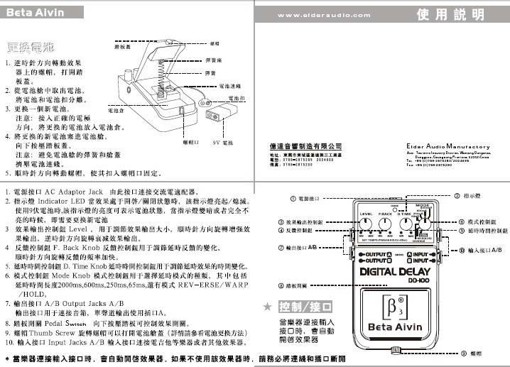 贝塔斯瑞DD-100数字延时效果器说明书