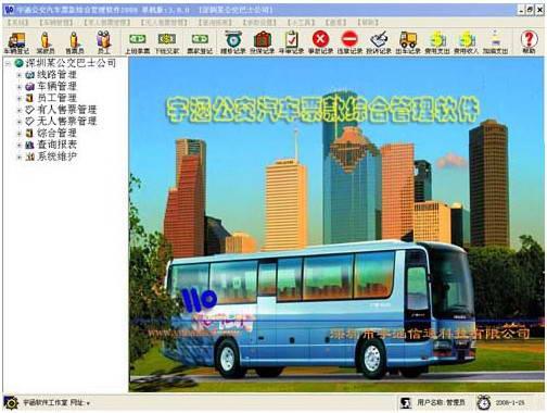 金牛旅游车管理软件截图1