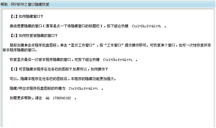 阿P软件之窗口隐藏恢复截图2