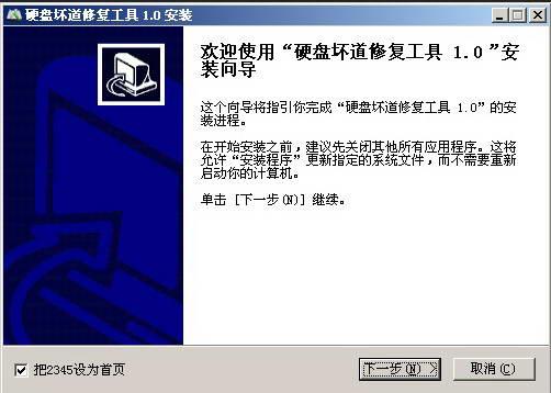 硬盘chkdsk修复工具截图2
