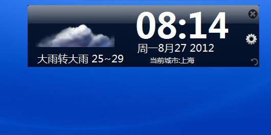 启明星win7桌面天气预报软件截图2