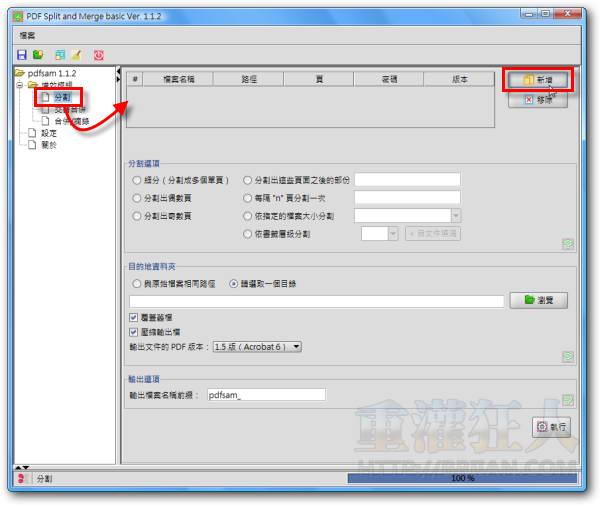 PDF Split & Merge截图1
