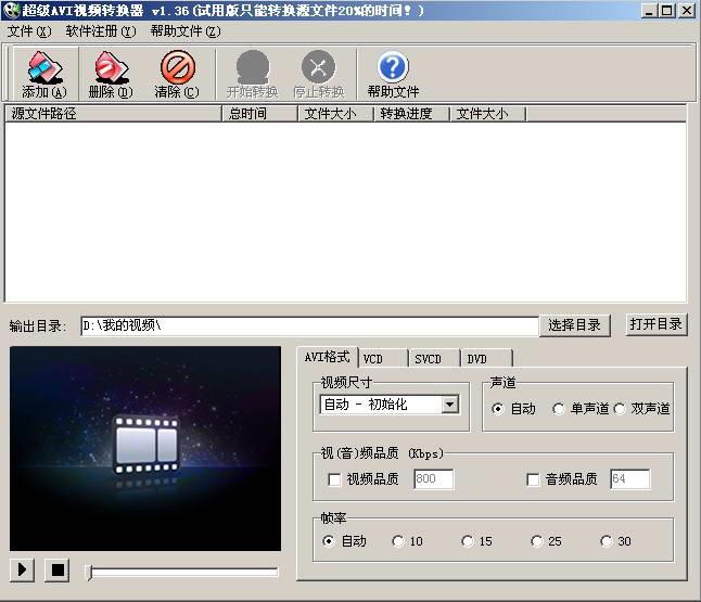 超级AVI视频转换器截图1