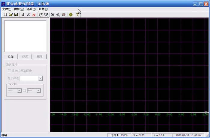 蓝光函数作图器截图1