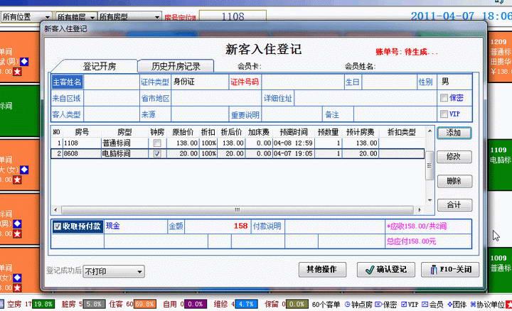 芙蓉酒店管理系统(单机标准版)截图1