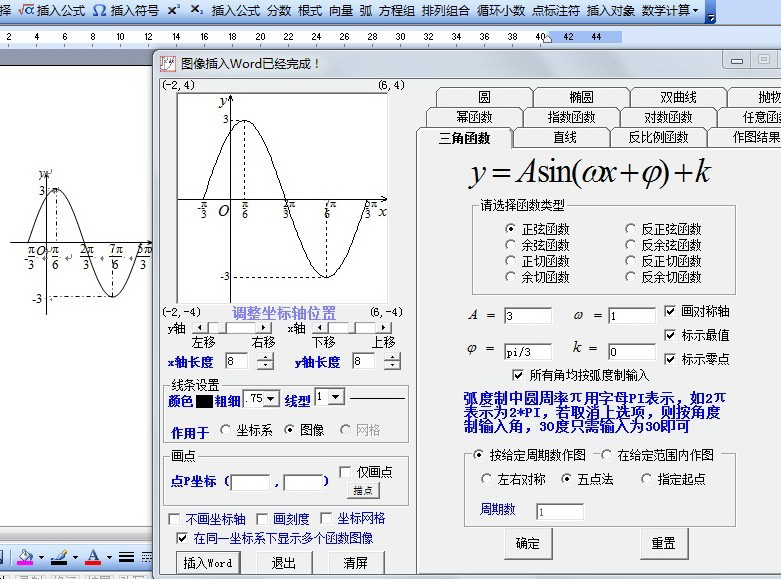 数学工具截图1