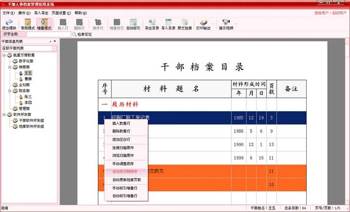干部人事档案管理系统截图1
