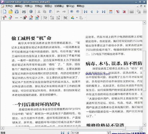 Foxit PDF Editor截图1