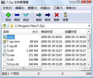 7-Zip (32-bit)截图1