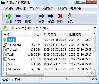 7-Zip截图1