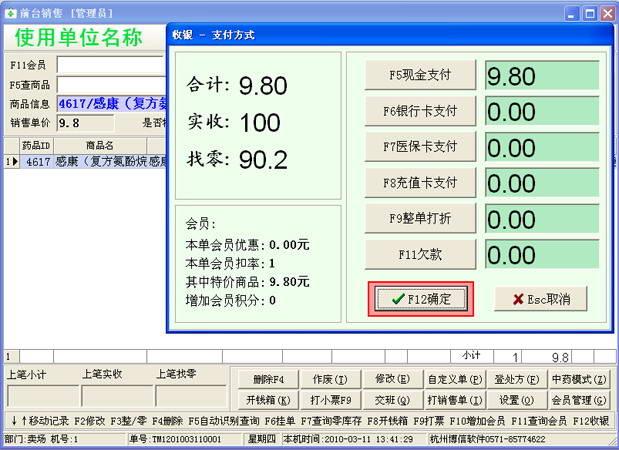 博信药店管理系统(含GSP管理)截图1