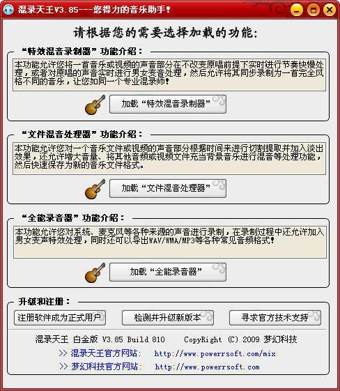 混录天王白金版截图1