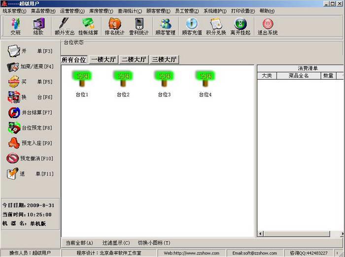 鼎丰餐饮管理系统截图1