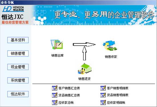 恒达销售管理软件系统截图1