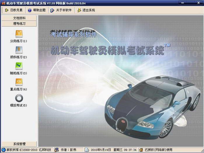 机动车驾驶员模拟考试系统截图1