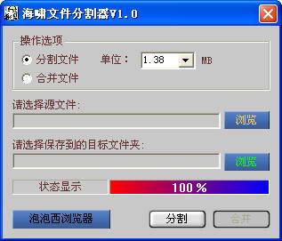 海啸大文件分割器