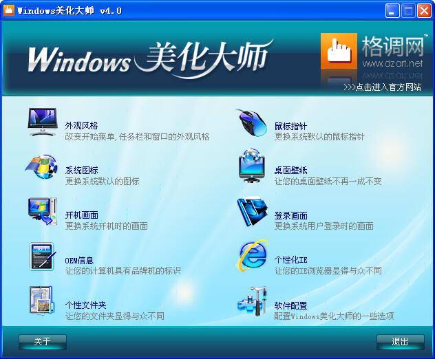 Windows美化大师截图1