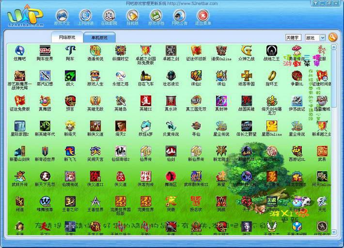 网升网吧游戏管理更新系统截图1