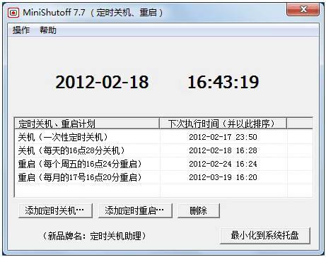 MiniShutoff(电脑定时关机软件)截图1