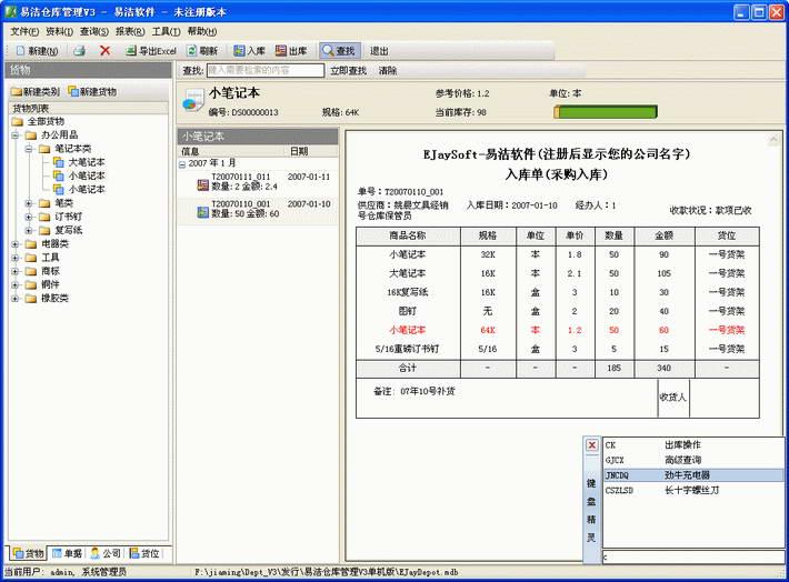 易洁仓库管理软件 网络版截图1