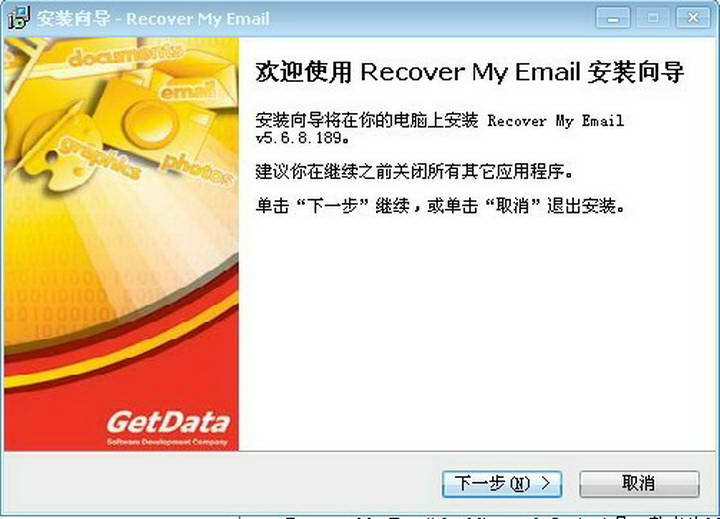 GetData Recover My Email截图1