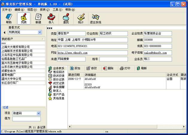 维克客户管理软件截图1