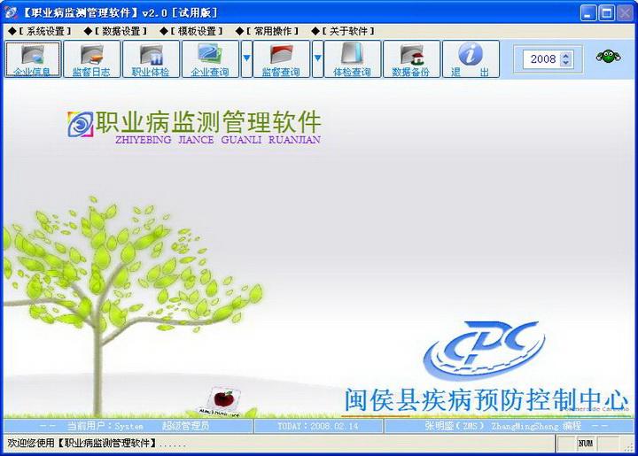 职业病监测管理软件截图1
