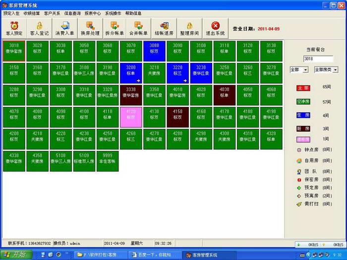 联亚酒店客房管理系统