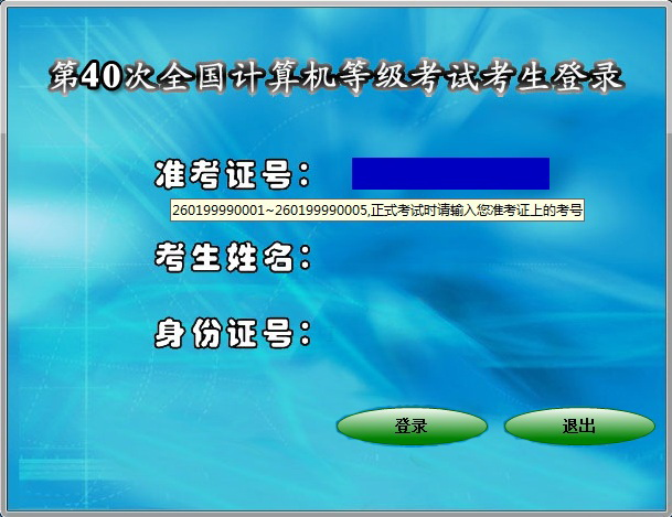 无忧全国计算机等级考试超级模拟软件_一级计算机基础及MS Office应用截图2