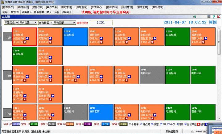 芙蓉酒店管理系统(单机标准版)截图2