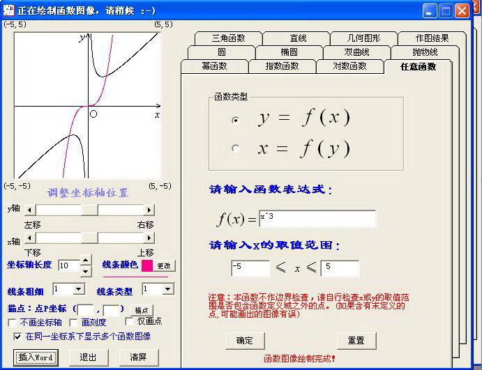 数学工具截图2