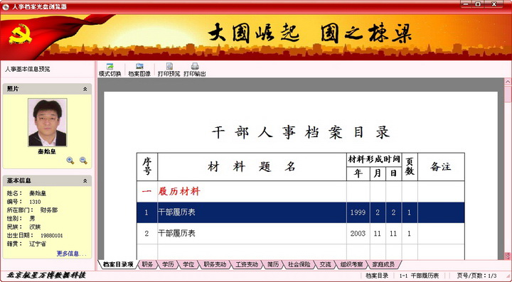 干部人事档案管理系统截图2