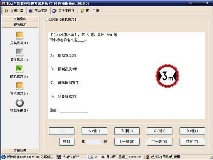 机动车驾驶员模拟考试系统截图2