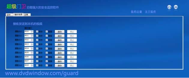 超级门卫视频监控 2014截图2