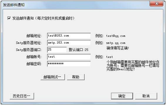 MiniShutoff(电脑定时关机软件)截图2