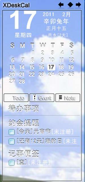 桌面日历秀