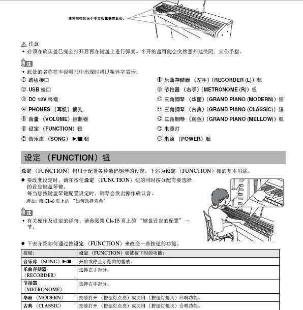 CASIO PX-735BK电钢琴用户说明书截图1