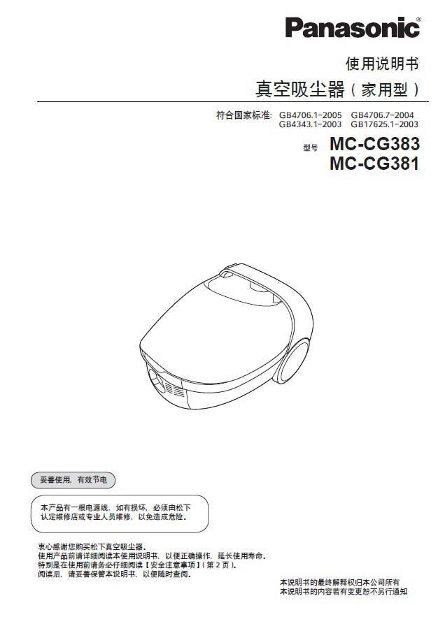 松下MC-CG380吸尘器系列使用说明书截图1