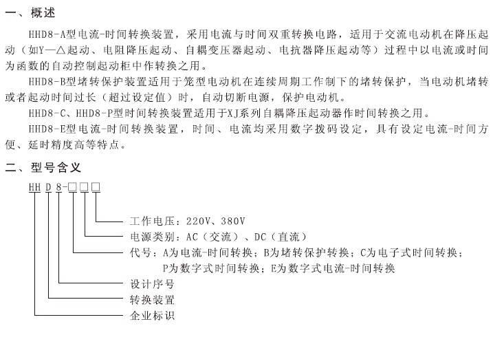 欣灵HHD8-B(DJ1-B)堵转保护装置说明书截图1