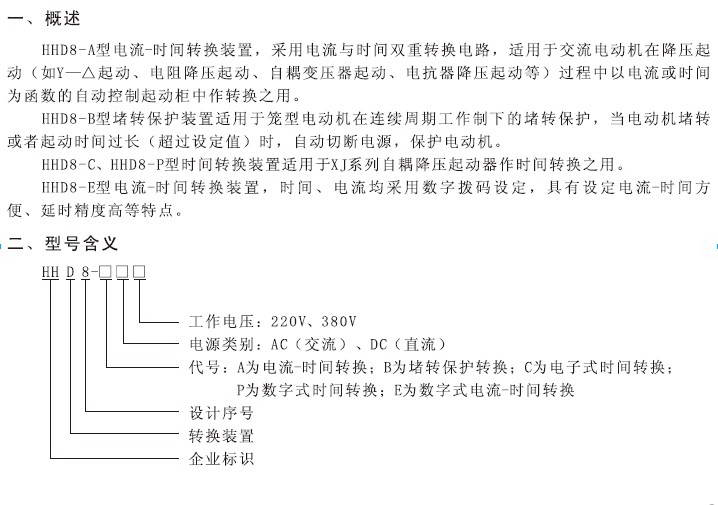 欣灵HHD8-A(DJ1-A)电流时间转换装置说明书