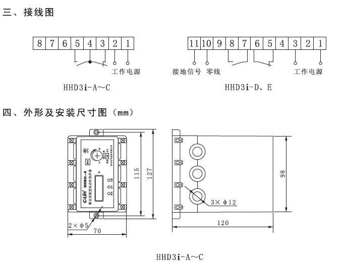 欣灵HHD3i-D数显智能电动机保护器说明书截图1