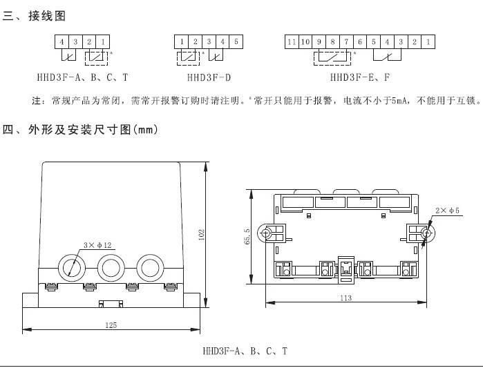 欣灵HHD3F-T无源型电动机综合保护器说明书截图1