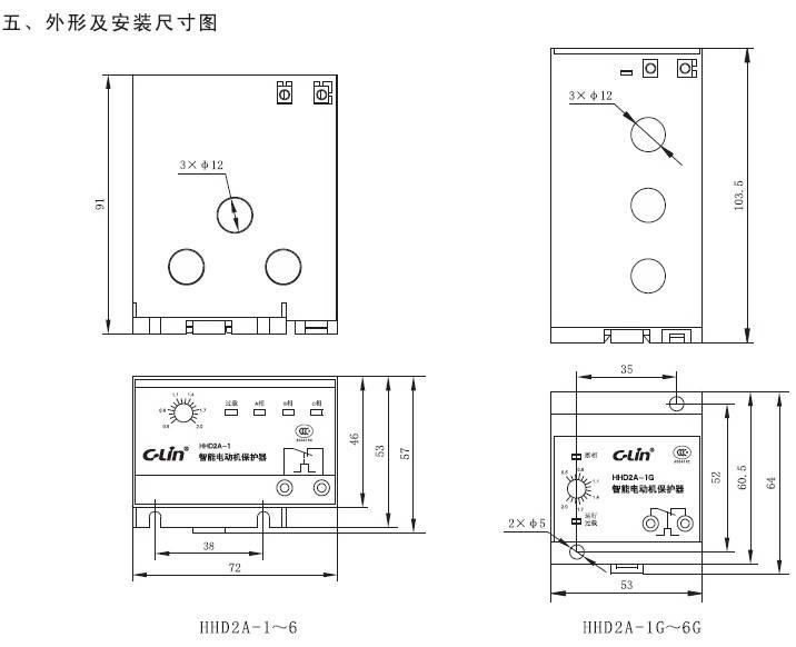 欣灵HHD2A-1G_6G无源型电动机保护器说明书