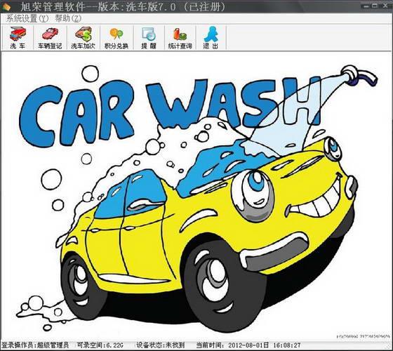 旭荣会员管理软件洗车店版截图1