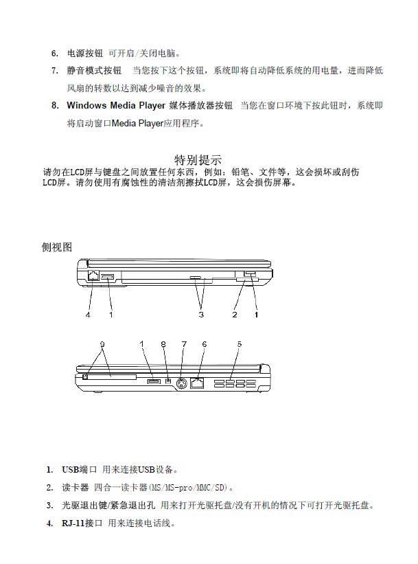 方正S300N笔记本电脑使用说明书截图1