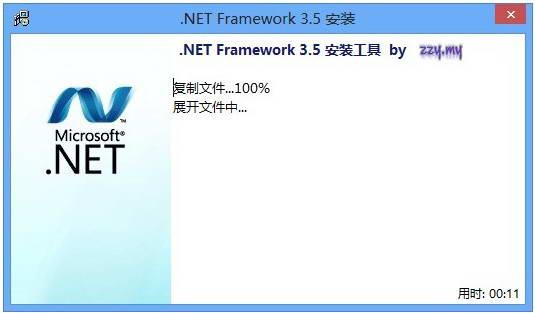 Win8 .NET Framework 3.5 离线安装包截图1
